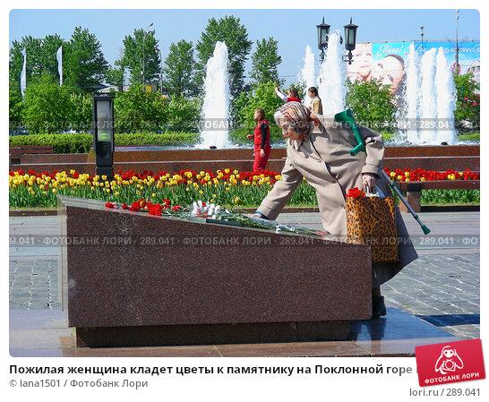 Пожилая женщина кладет цветы к памятнику на Поклонной горе в Москве, эксклюзивное фото № 289041, снято 8 мая 2008 г. (c) lana1501 / Фотобанк Лори