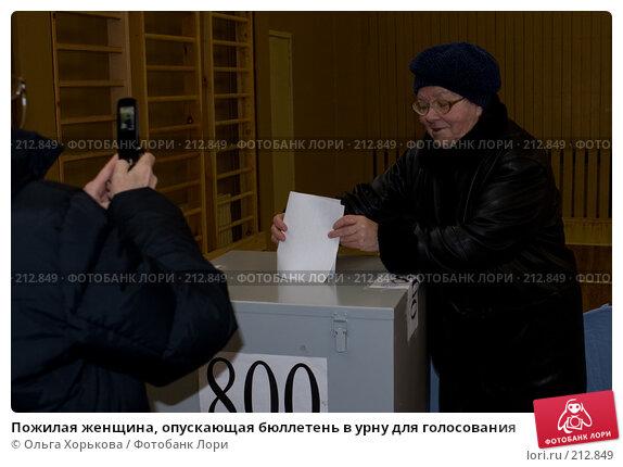Купить «Пожилая женщина, опускающая бюллетень в урну для голосования», эксклюзивное фото № 212849, снято 23 апреля 2018 г. (c) Ольга Хорькова / Фотобанк Лори