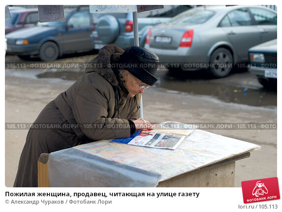 Пожилая женщина, продавец, читающая на улице газету, фото № 105113, снято 26 мая 2017 г. (c) Александр Чураков / Фотобанк Лори