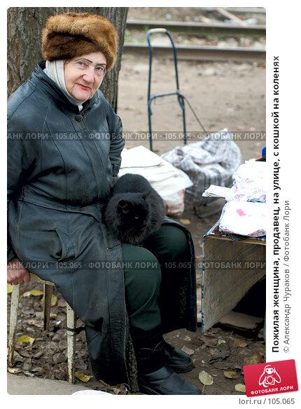 Пожилая женщина, продавец, на улице, с кошкой на коленях, фото № 105065, снято 16 января 2017 г. (c) Александр Чураков / Фотобанк Лори