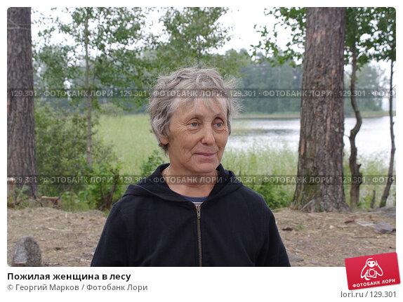 Пожилая женщина в лесу, фото № 129301, снято 3 августа 2006 г. (c) Георгий Марков / Фотобанк Лори