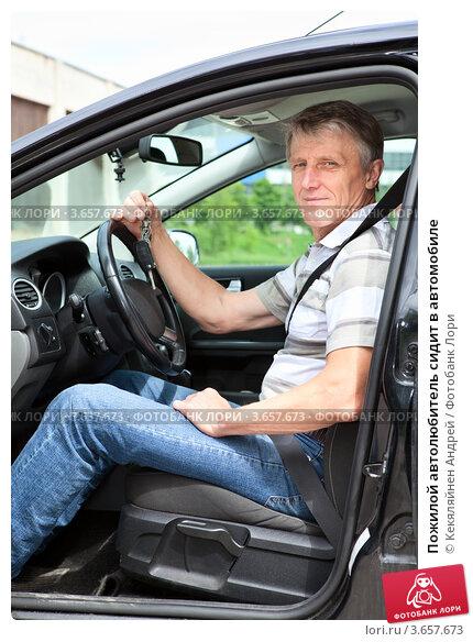 Пожилой автолюбитель сидит в автомобиле, фото № 3657673, снято 3 июня 2012 г. (c) Кекяляйнен Андрей / Фотобанк Лори