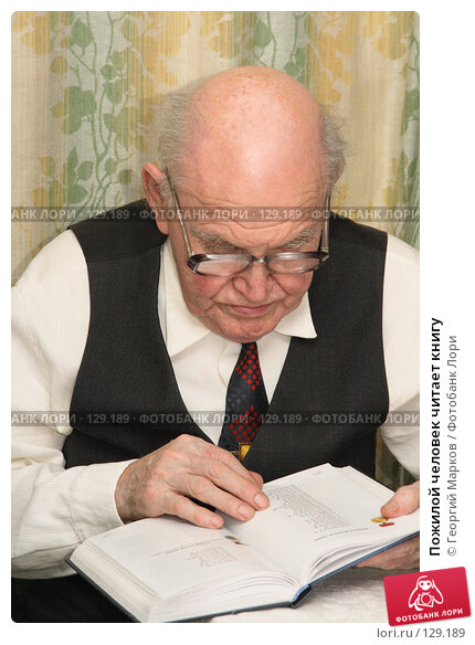 Пожилой человек читает книгу, фото № 129189, снято 28 января 2007 г. (c) Георгий Марков / Фотобанк Лори