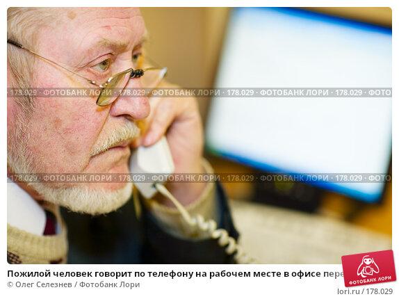 Пожилой человек говорит по телефону на рабочем месте в офисе перед компьютером, фото № 178029, снято 16 января 2008 г. (c) Олег Селезнев / Фотобанк Лори