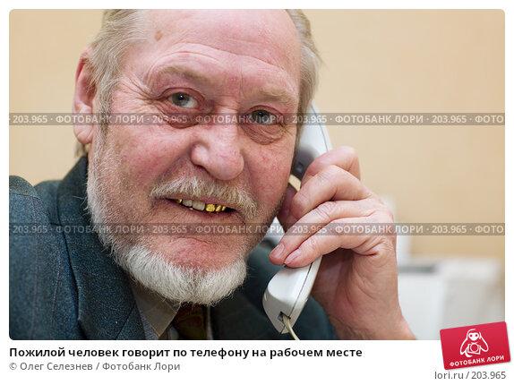 Пожилой человек говорит по телефону на рабочем месте, фото № 203965, снято 1 февраля 2008 г. (c) Олег Селезнев / Фотобанк Лори