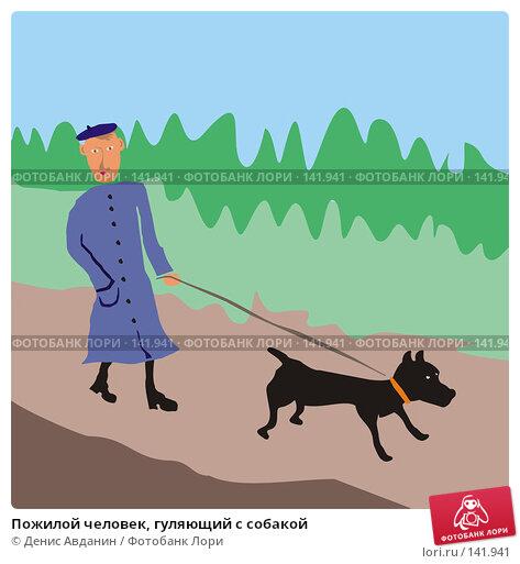Пожилой человек, гуляющий с собакой, иллюстрация № 141941 (c) Денис Авданин / Фотобанк Лори
