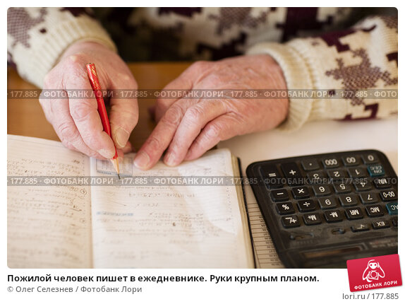Купить «Пожилой человек пишет в ежедневнике. Руки крупным планом.», фото № 177885, снято 9 января 2008 г. (c) Олег Селезнев / Фотобанк Лори