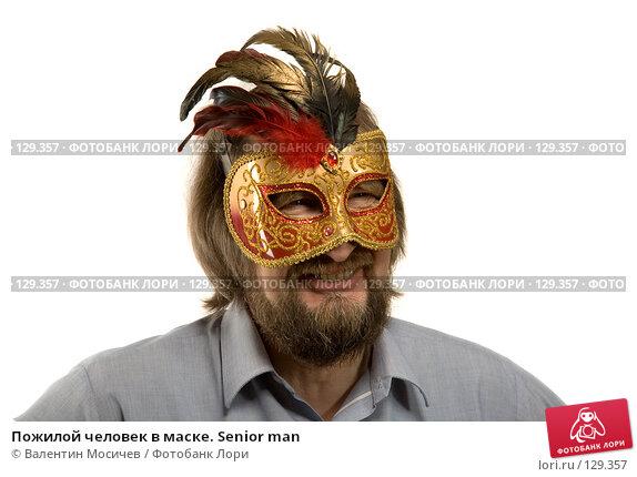 Купить «Пожилой человек в маске. Senior man», фото № 129357, снято 8 марта 2007 г. (c) Валентин Мосичев / Фотобанк Лори