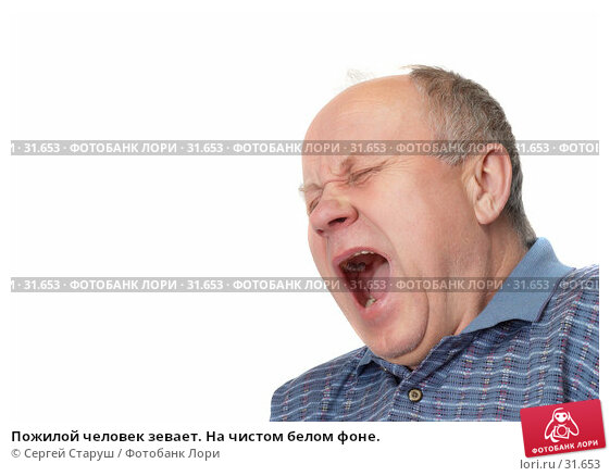 Пожилой человек зевает. На чистом белом фоне., фото № 31653, снято 24 марта 2007 г. (c) Сергей Старуш / Фотобанк Лори
