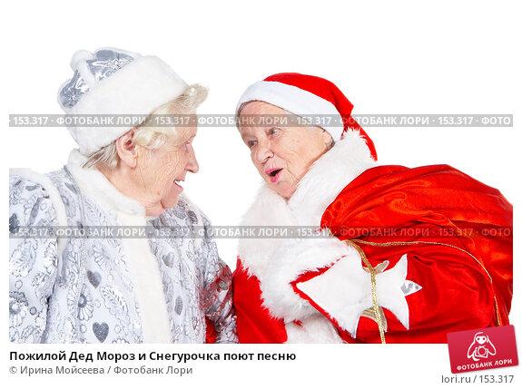 Пожилой Дед Мороз и Снегурочка поют песню, фото № 153317, снято 26 октября 2007 г. (c) Ирина Мойсеева / Фотобанк Лори