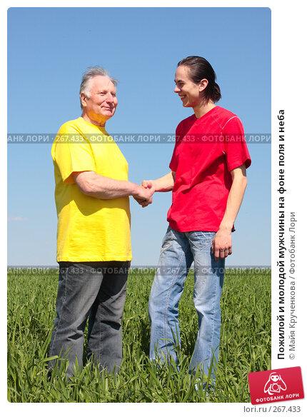 Купить «Пожилой и молодой мужчины на фоне поля и неба», фото № 267433, снято 27 апреля 2008 г. (c) Майя Крученкова / Фотобанк Лори