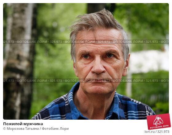 Пожилой мужчина, фото № 321973, снято 12 июня 2008 г. (c) Морозова Татьяна / Фотобанк Лори