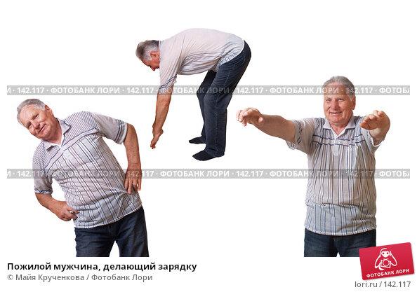 Пожилой мужчина, делающий зарядку, фото № 142117, снято 24 августа 2007 г. (c) Майя Крученкова / Фотобанк Лори