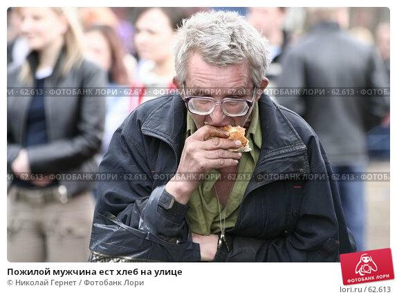 Купить «Пожилой мужчина ест хлеб на улице», фото № 62613, снято 12 мая 2007 г. (c) Николай Гернет / Фотобанк Лори