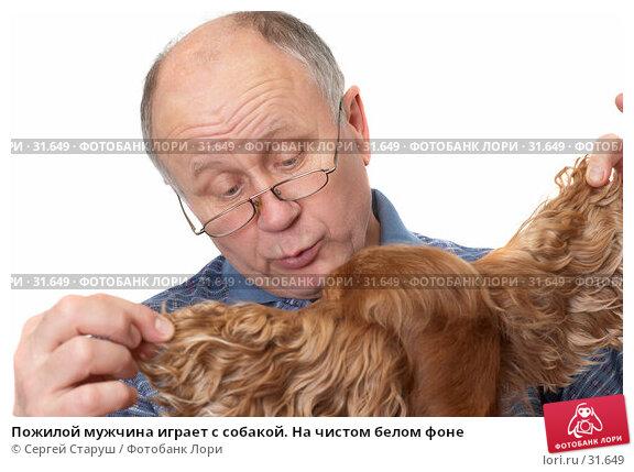 Пожилой мужчина играет с собакой. На чистом белом фоне, фото № 31649, снято 24 марта 2007 г. (c) Сергей Старуш / Фотобанк Лори