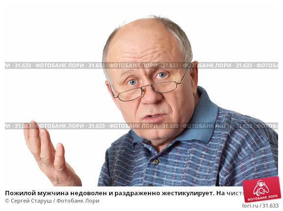 Пожилой мужчина недоволен и раздраженно жестикулирует. На чистом белом фоне, фото № 31633, снято 24 марта 2007 г. (c) Сергей Старуш / Фотобанк Лори