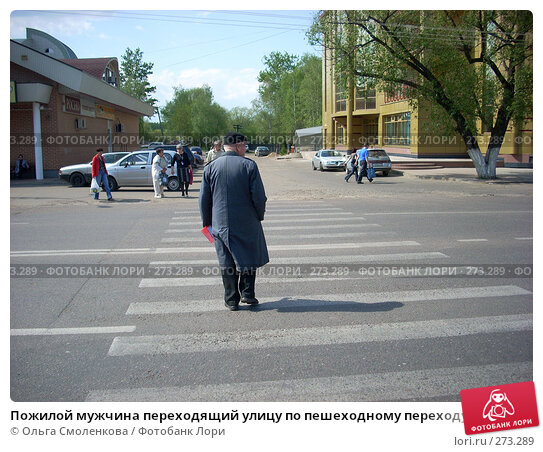 Пожилой мужчина переходящий улицу по пешеходному переходу, фото № 273289, снято 5 мая 2008 г. (c) Ольга Смоленкова / Фотобанк Лори
