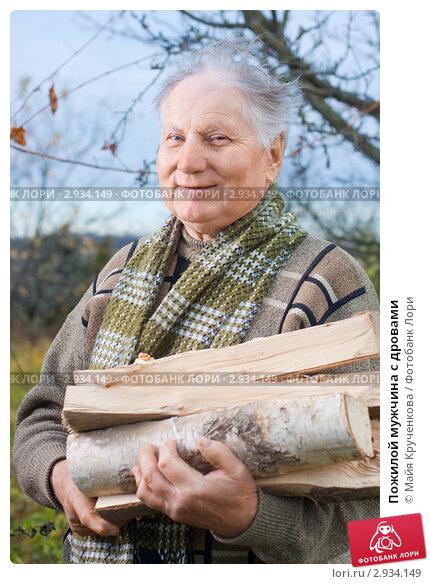 Купить «Пожилой мужчина с дровами», фото № 2934149, снято 6 ноября 2011 г. (c) Майя Крученкова / Фотобанк Лори