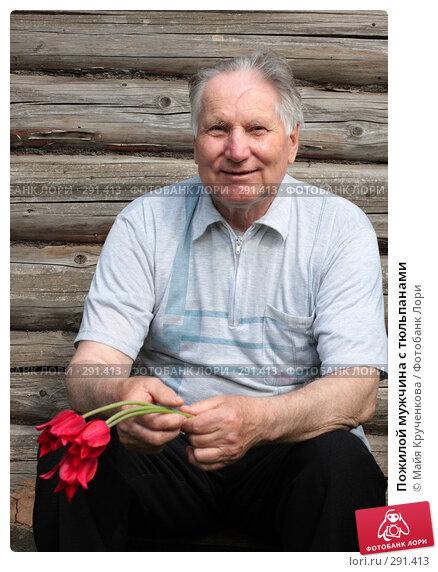 Купить «Пожилой мужчина с тюльпанами», фото № 291413, снято 17 мая 2008 г. (c) Майя Крученкова / Фотобанк Лори