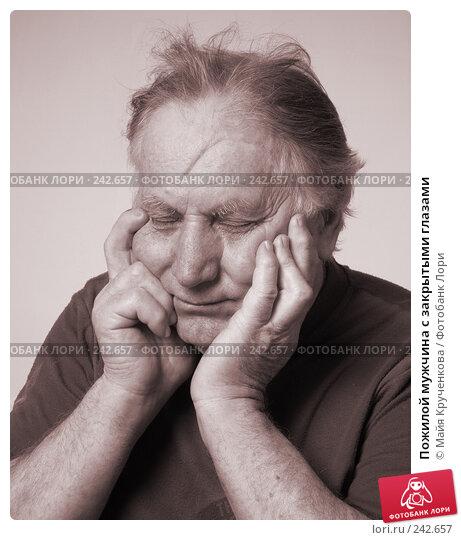 Пожилой мужчина с закрытыми глазами, фото № 242657, снято 14 марта 2008 г. (c) Майя Крученкова / Фотобанк Лори