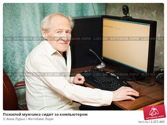 фото старик молодую