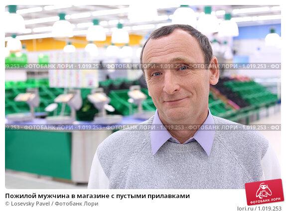 Купить «Пожилой мужчина в магазине с пустыми прилавками», фото № 1019253, снято 17 мая 2009 г. (c) Losevsky Pavel / Фотобанк Лори