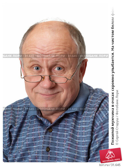 Пожилой мужчина в очках скромно улыбается. На чистом белом фоне, фото № 31645, снято 24 марта 2007 г. (c) Сергей Старуш / Фотобанк Лори