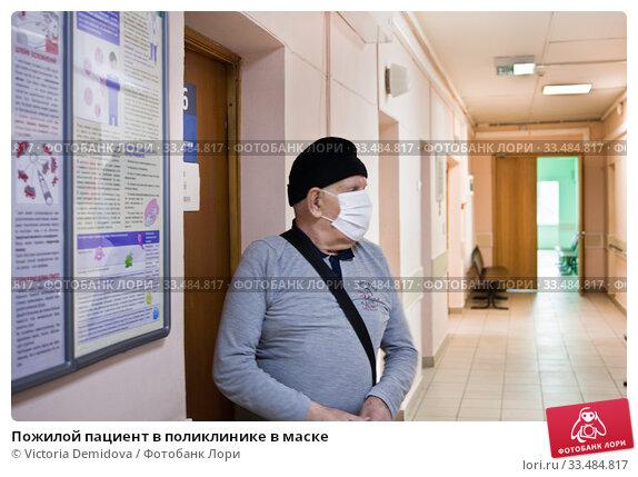 Пожилой пациент в поликлинике в маске (2020 год). Редакционное фото, фотограф Victoria Demidova / Фотобанк Лори