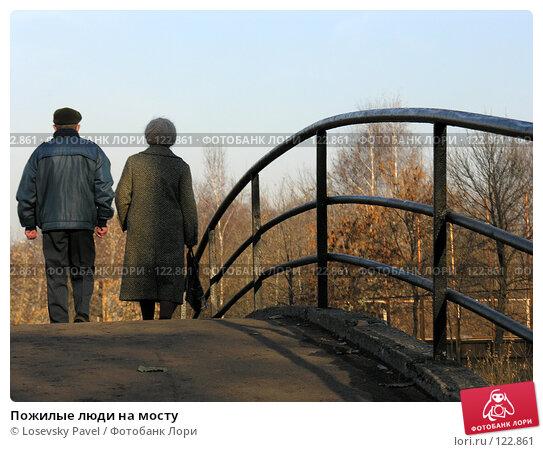 Купить «Пожилые люди на мосту», фото № 122861, снято 5 ноября 2005 г. (c) Losevsky Pavel / Фотобанк Лори