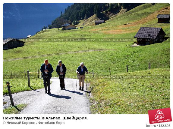 Пожилые туристы  в Альпах. Швейцария., фото № 132893, снято 29 сентября 2006 г. (c) Николай Коржов / Фотобанк Лори