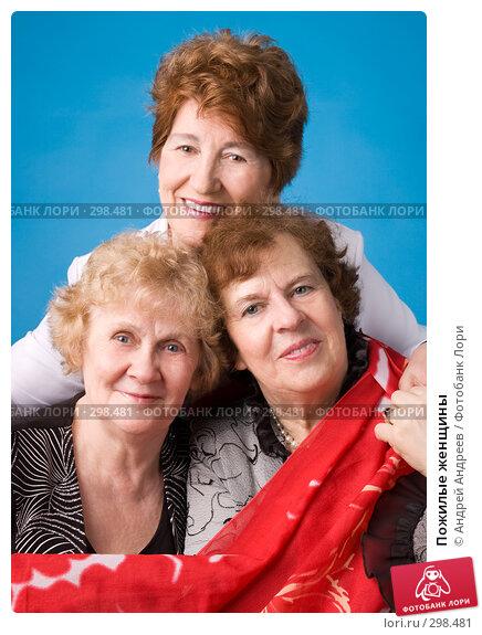 Пожилые женщины, фото № 298481, снято 26 апреля 2008 г. (c) Андрей Андреев / Фотобанк Лори