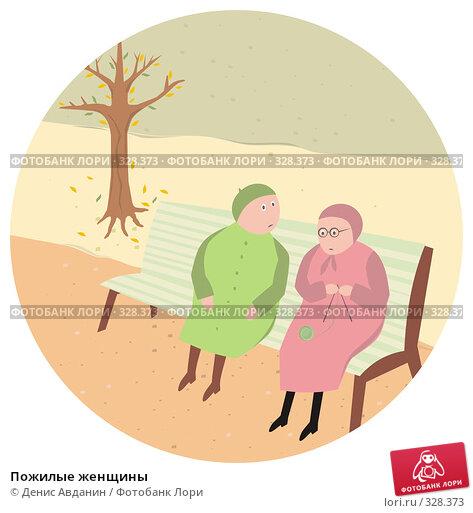 Пожилые женщины, иллюстрация № 328373 (c) Денис Авданин / Фотобанк Лори