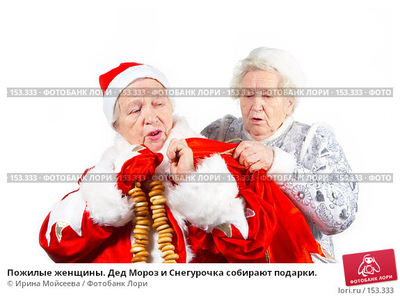 Пожилые женщины. Дед Мороз и Снегурочка собирают подарки., фото № 153333, снято 26 октября 2007 г. (c) Ирина Мойсеева / Фотобанк Лори