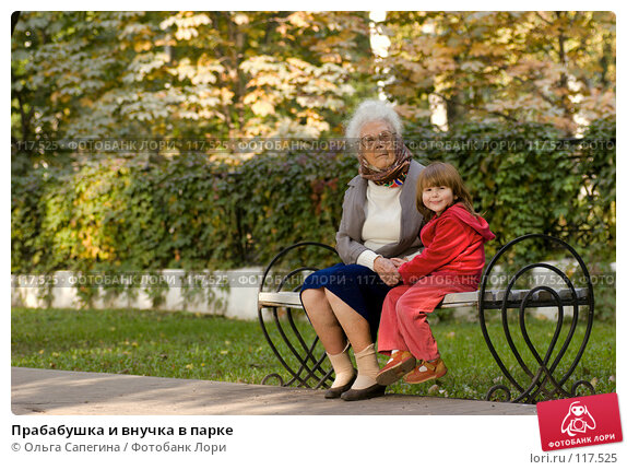 Прабабушка и внучка в парке, фото № 117525, снято 1 октября 2007 г. (c) Ольга Сапегина / Фотобанк Лори