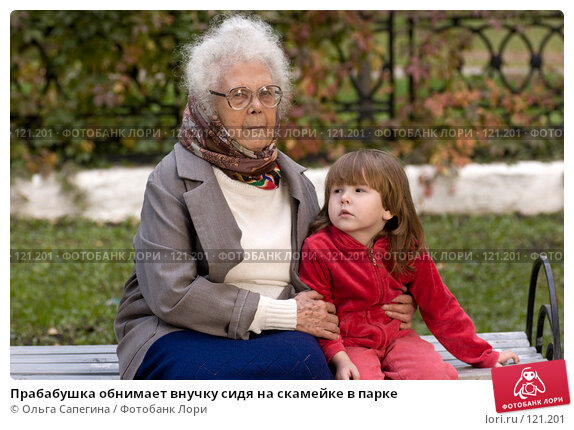 Прабабушка обнимает внучку сидя на скамейке в парке, фото № 121201, снято 1 октября 2007 г. (c) Ольга Сапегина / Фотобанк Лори
