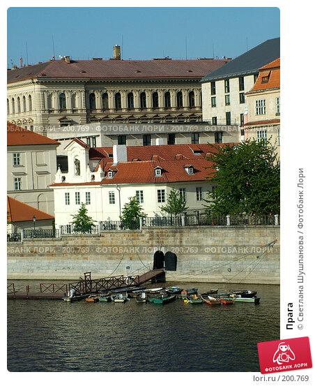 Прага, фото № 200769, снято 10 мая 2006 г. (c) Светлана Шушпанова / Фотобанк Лори