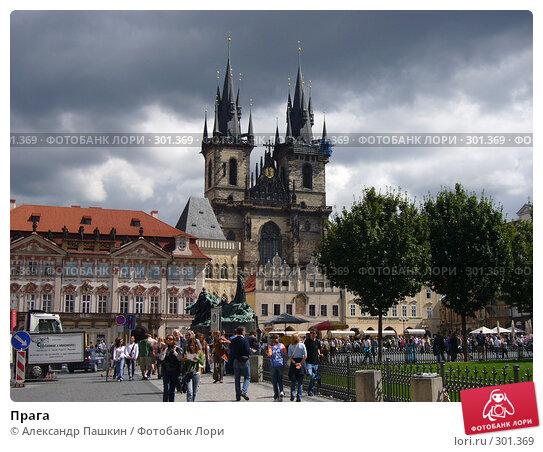 Прага, фото № 301369, снято 25 августа 2006 г. (c) Александр Пашкин / Фотобанк Лори