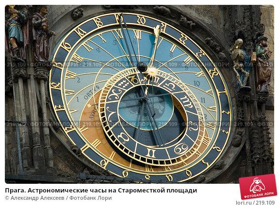 Купить «Прага. Астрономические часы на Староместкой площади», эксклюзивное фото № 219109, снято 2 января 2006 г. (c) Александр Алексеев / Фотобанк Лори