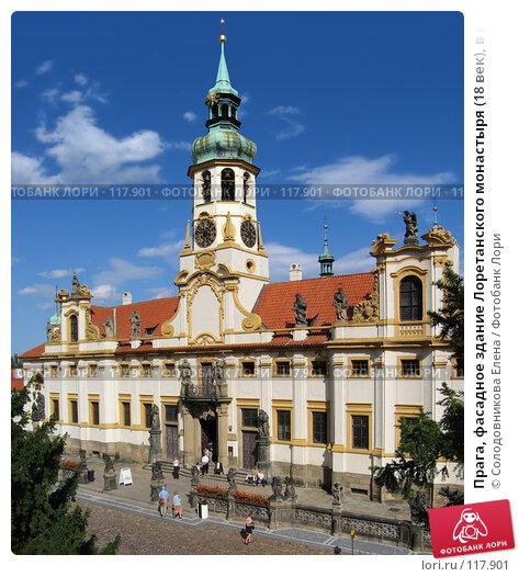 """Прага, фасадное здание Лоретанского монастыря (18 век), в котором находится """"святая хижина"""" Лорета, фото № 117901, снято 14 сентября 2004 г. (c) Солодовникова Елена / Фотобанк Лори"""