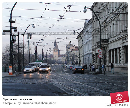 Прага на рассвете (2010 год). Редакционное фото, фотограф Марина Трушникова / Фотобанк Лори