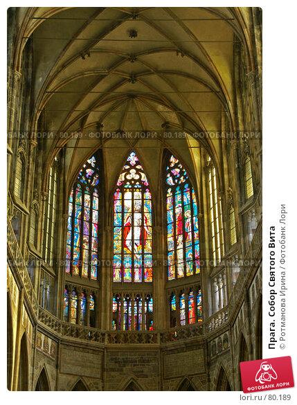 Прага. Собор Святого Вита, фото № 80189, снято 9 августа 2007 г. (c) Ротманова Ирина / Фотобанк Лори