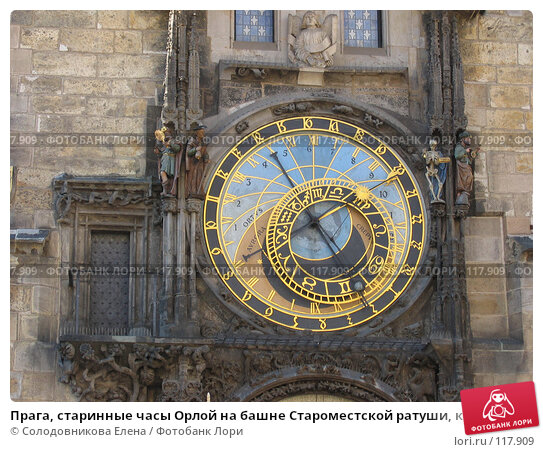 Купить «Прага, старинные часы Орлой на башне Староместской ратуши, которая находится на Староместской площади», фото № 117909, снято 6 сентября 2004 г. (c) Солодовникова Елена / Фотобанк Лори