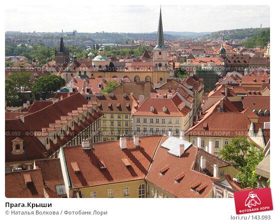 Прага.Крыши, эксклюзивное фото № 143093, снято 17 мая 2007 г. (c) Наталья Волкова / Фотобанк Лори