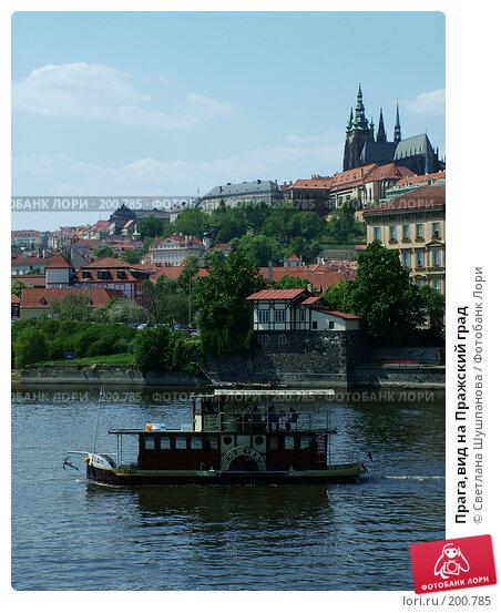 Прага,вид на Пражский град, фото № 200785, снято 12 мая 2006 г. (c) Светлана Шушпанова / Фотобанк Лори