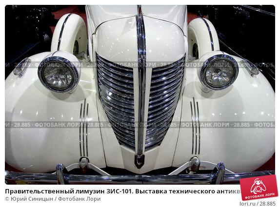 Купить «Правительственный лимузин ЗИС-101. Выставка технического антиквариата. Гараж Особого Назначения (ГОН)», фото № 28885, снято 9 марта 2007 г. (c) Юрий Синицын / Фотобанк Лори