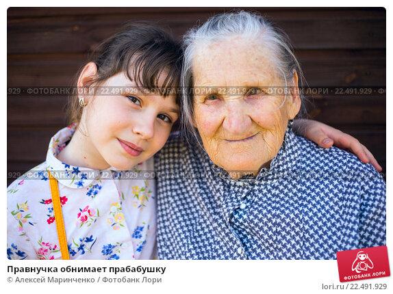 Купить «Правнучка обнимает прабабушку», фото № 22491929, снято 23 мая 2014 г. (c) Алексей Маринченко / Фотобанк Лори