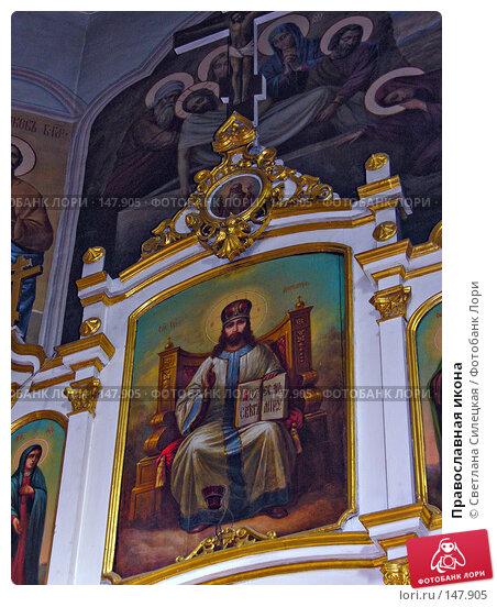 Купить «Православная икона», фото № 147905, снято 15 апреля 2007 г. (c) Светлана Силецкая / Фотобанк Лори