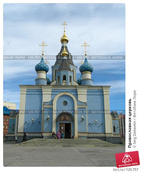 Православная церковь, фото № 129757, снято 4 июля 2004 г. (c) Serg Zastavkin / Фотобанк Лори