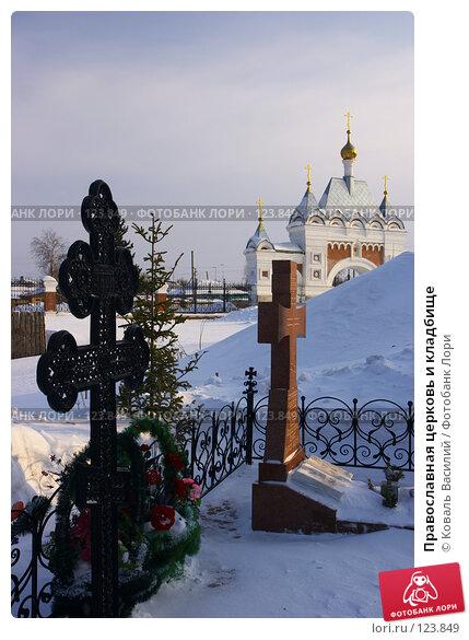 Православная церковь и кладбище, фото № 123849, снято 12 февраля 2006 г. (c) Коваль Василий / Фотобанк Лори