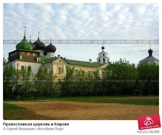 Купить «Православная церковь в Кирове», фото № 42065, снято 21 мая 2005 г. (c) Сергей Васильев / Фотобанк Лори